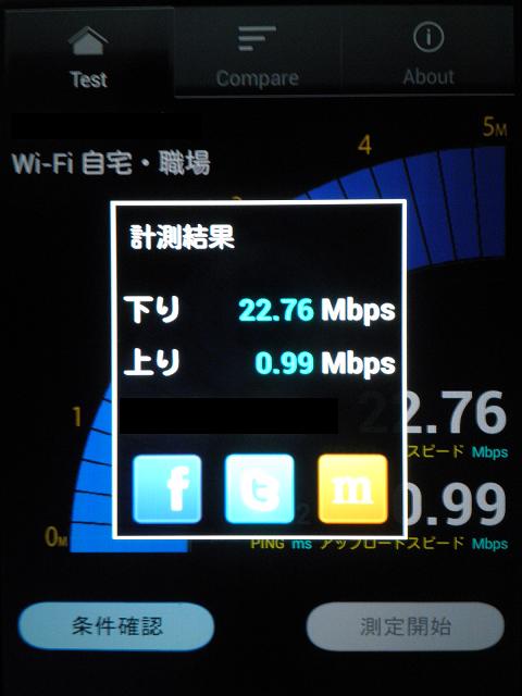 MVNOの回線速度を測定比較!こんな山奥でも繋がる!(月980円以下で格安スマフォ)