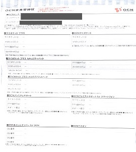 OCNのMVNOメールアドレス設定