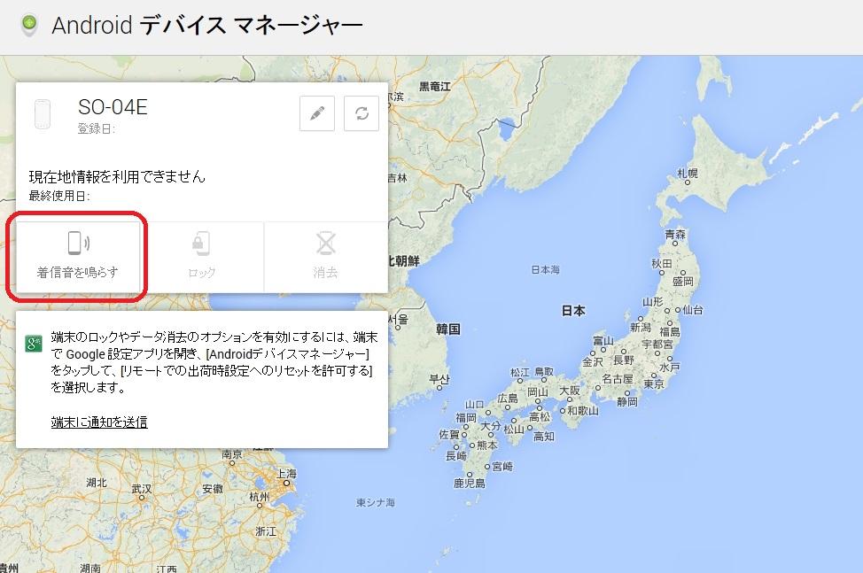 GoogleAndroidデバイスマネージャ