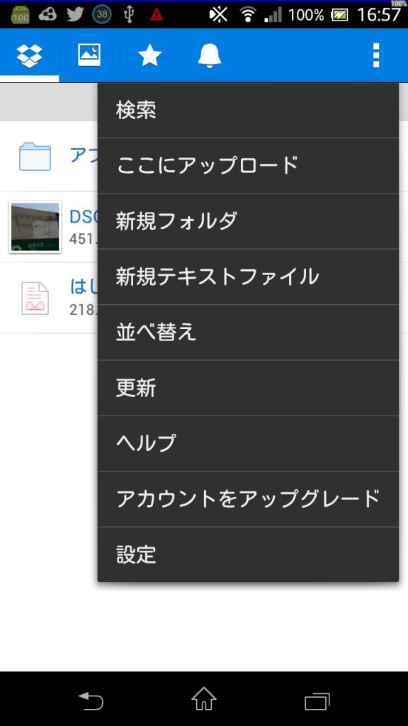 スマホのDropboxからLINE/Twitter/Facebook/Google+などにファイル転送共有する方法