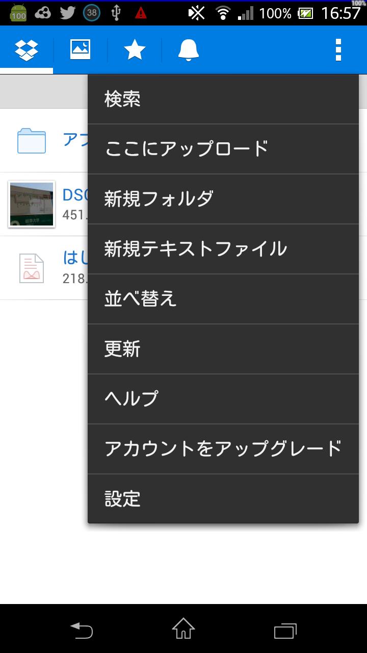 DropboxLINE転送1