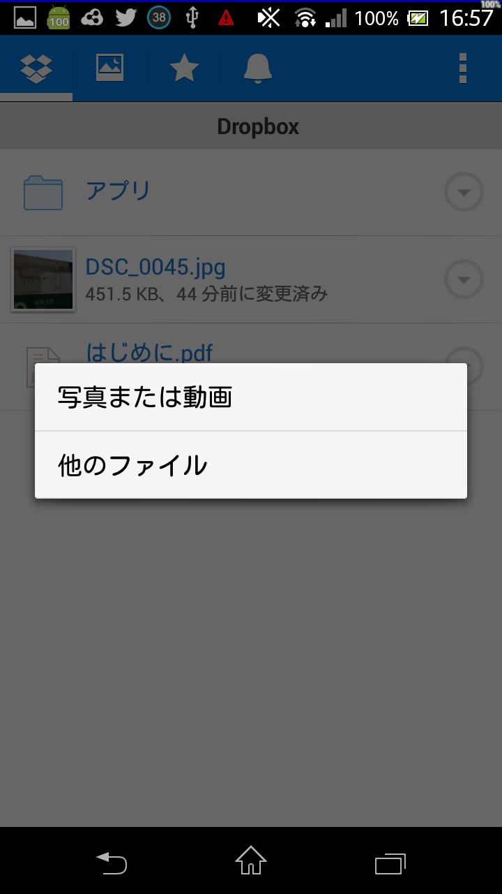 DropboxLINE転送2