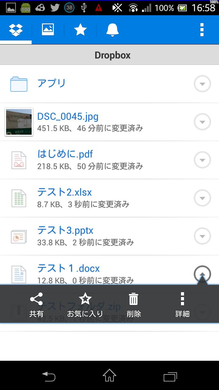 DropboxLINE転送4