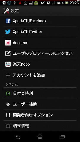 Xperia開発者向けオプション