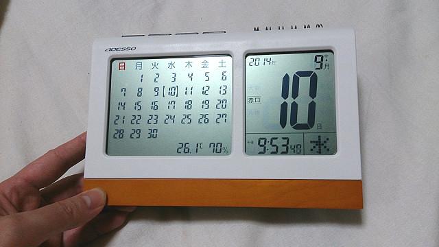 認知症予防日めくり電波時計