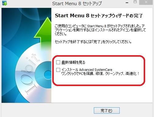 2Windows8.1スタートボタン復活43