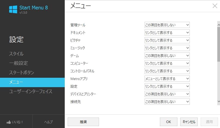 2Windows8.1スタートボタン復活456