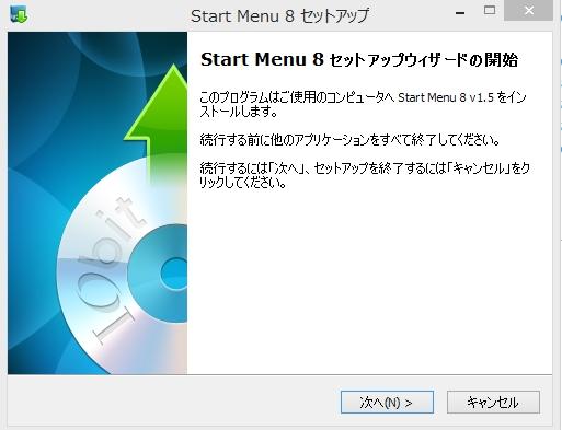 Windows8.1スタートボタン復活14