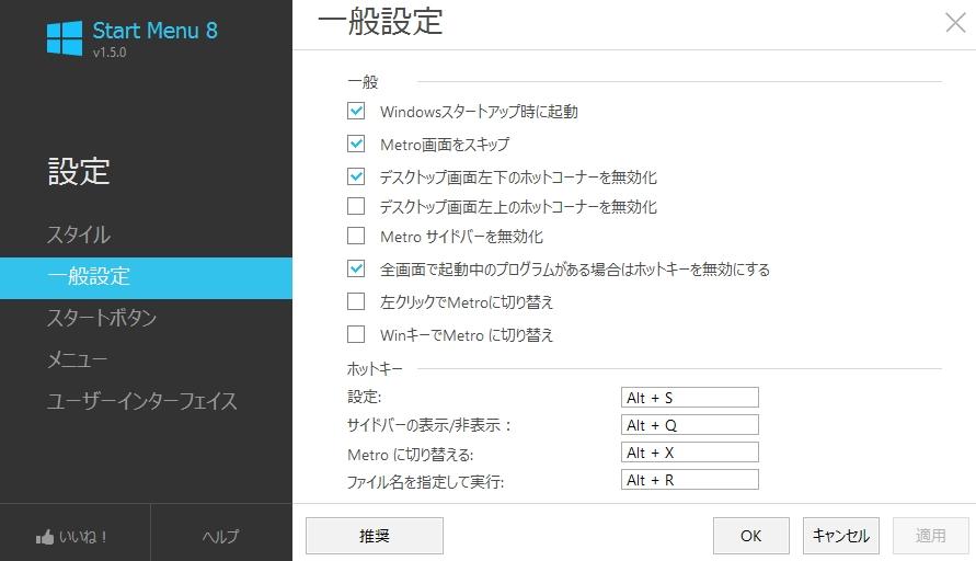Windows8.1スタートボタン復活15