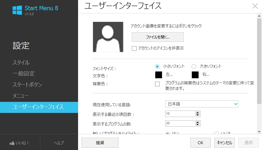 Windows8.1スタートボタン復活2