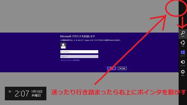 Windows8.1スタートボタン復活5