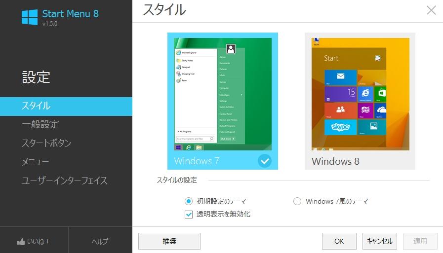 Windows8.1スタートボタン復活8