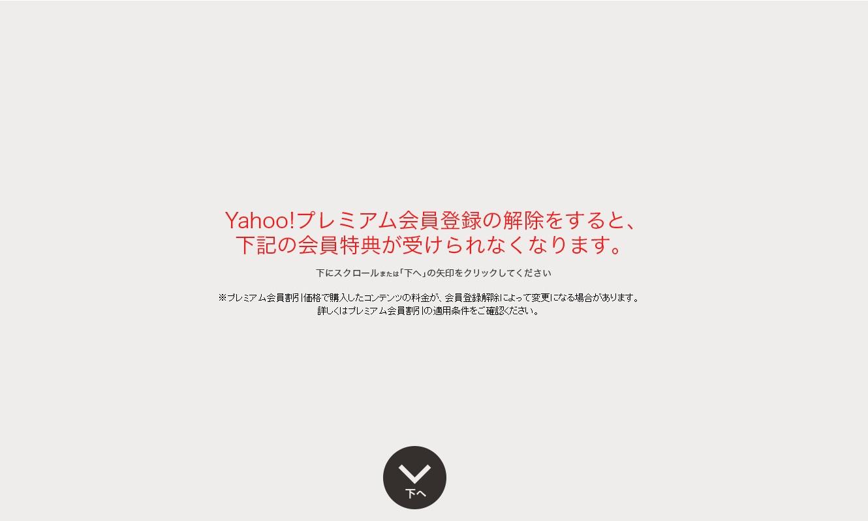 登録解除 - Yahoo!プレミアム(11)