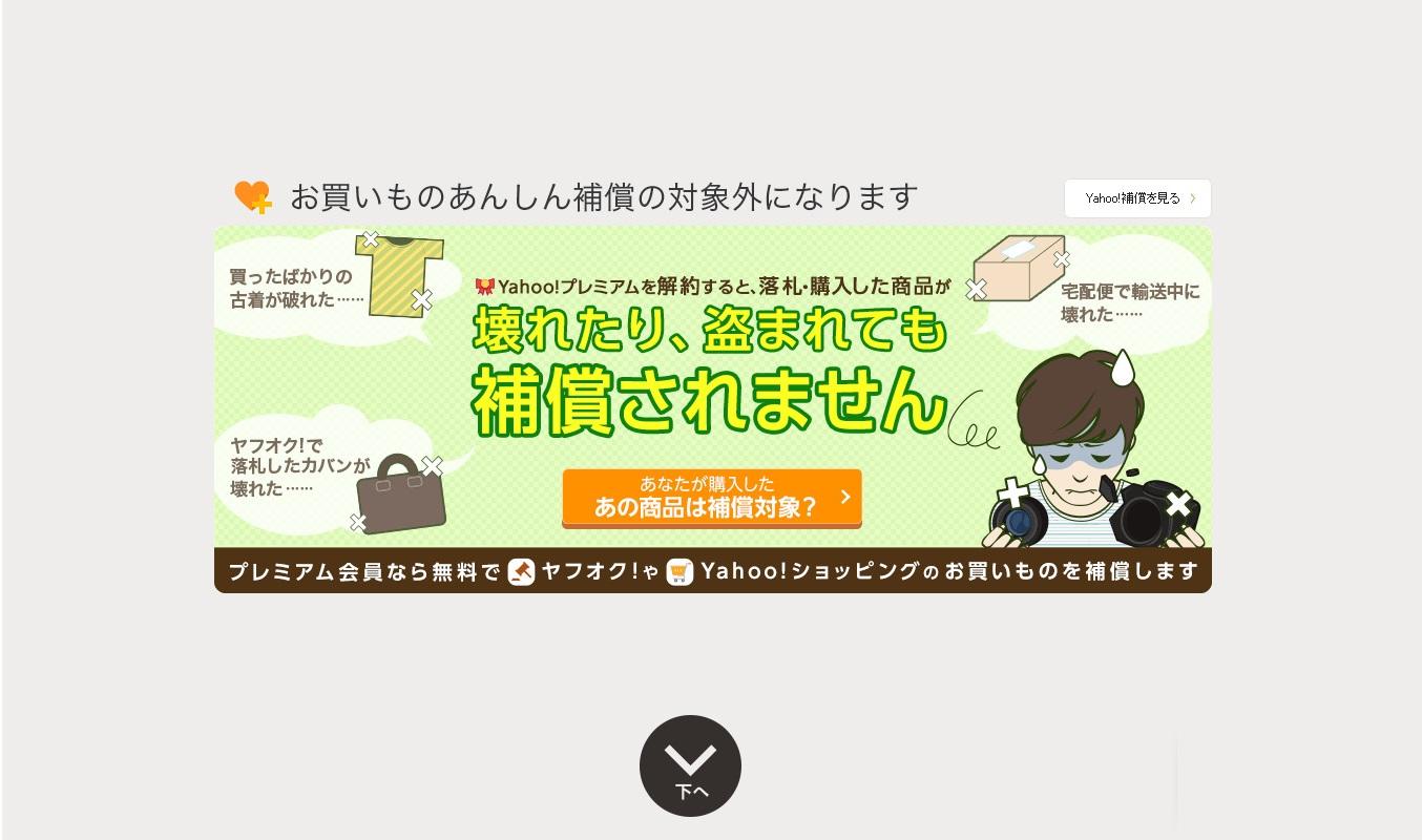 登録解除 - Yahoo!プレミアム(12)