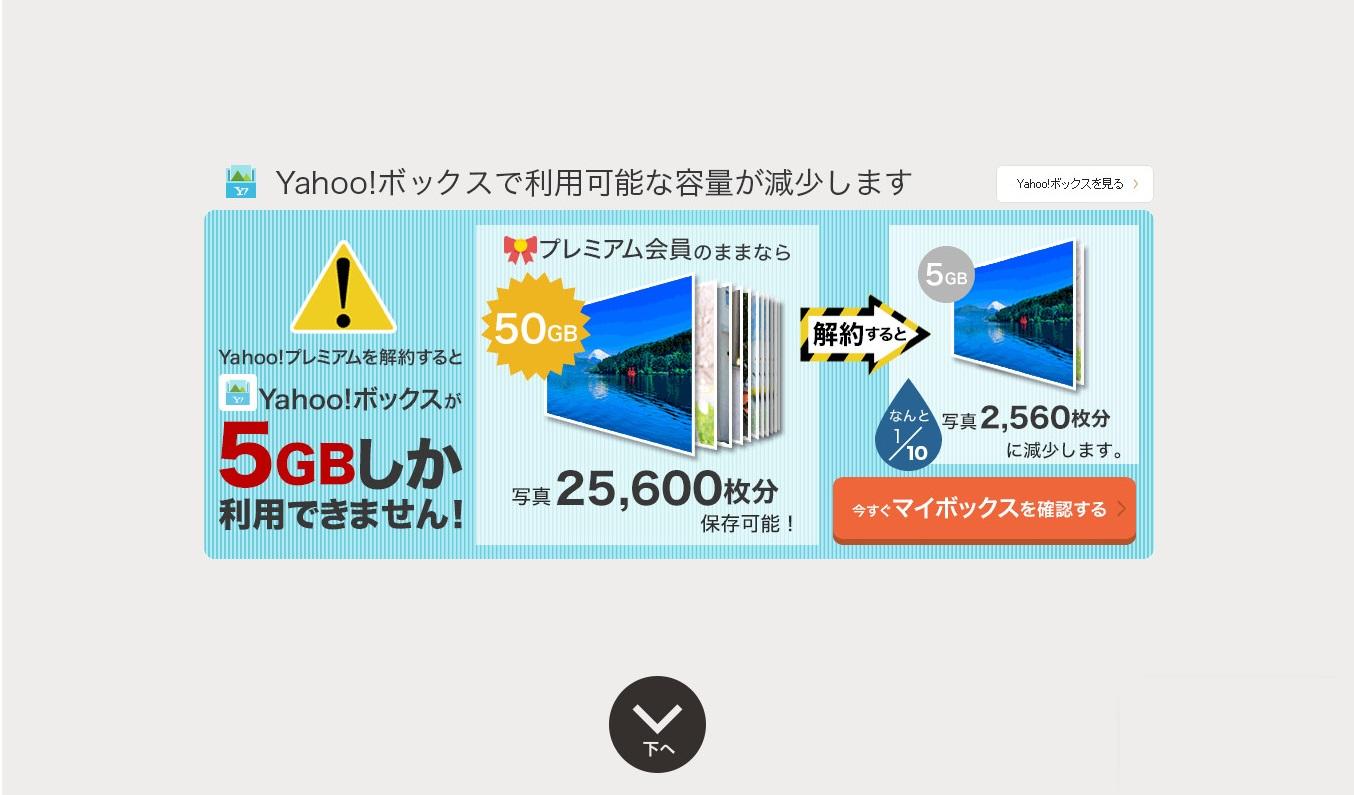 登録解除 - Yahoo!プレミアム(13)