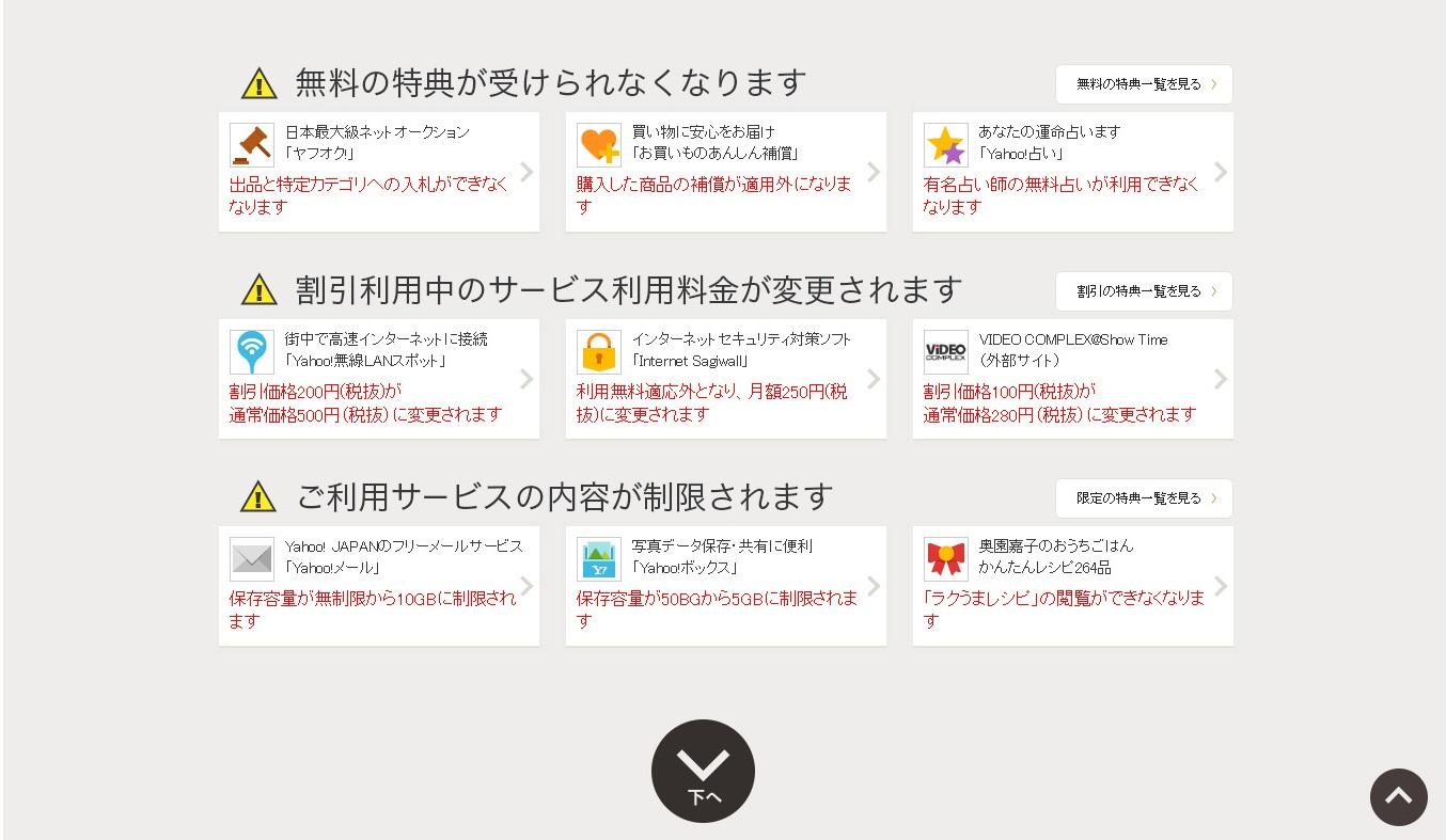 登録解除 - Yahoo!プレミアム(14)