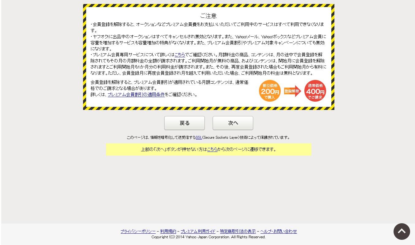 登録解除 - Yahoo!プレミアム(15)
