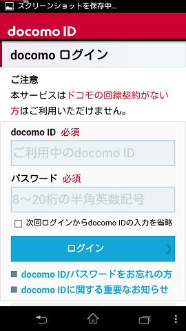 DocomoSPモードLINEID検索
