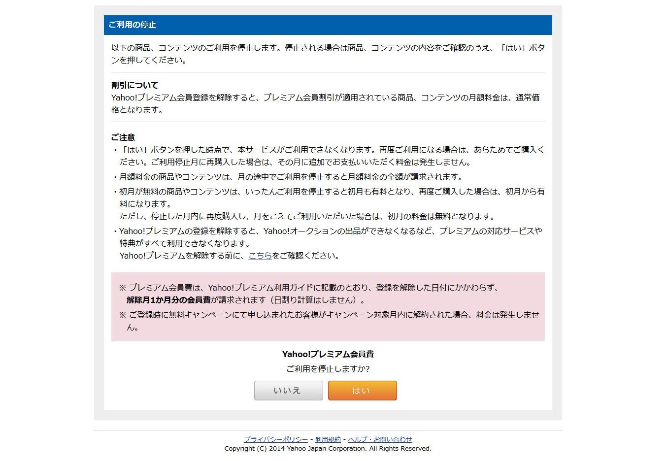 Yahoo!プレミアム2