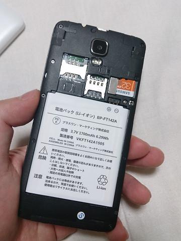 freetel SIMフリースマートフォン priori2 3G ( Android 45inch FWVGA  標準SIM  microSIM  デュアルSIMスロット  1GB  8GB4