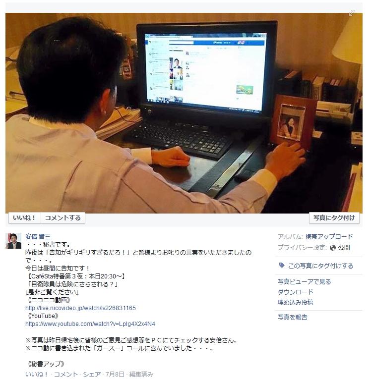 自民党総裁安倍晋三首相HP Omni220