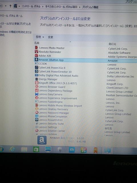 Lenovoのノートパソコンで削除アンインストールしていいソフトやアプリのリストまとめ