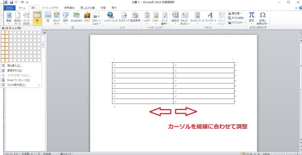 ワード(Word)で表作成して縦線を入れる方法~改行・段落も自由に自動調整~