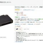 SDカード・microSDカードリーダーおすすめ