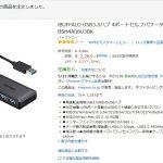 USB増やす増設USBハブおすすめ比較
