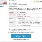楽天カードで「2万円」程度の現金とポイントを手に入れる方法