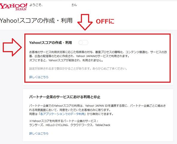 YahooID個人情報を他に売り渡すYahoo!スコアを停止させる方法