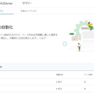 【対処法】GoogleAdSenseが自動追加で勝手に広告を増やして検索除外!