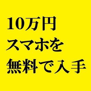 3Gガラケーから無料で10万円台のスマホを手に入れる方法