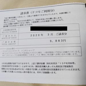 NTTファイナンスからドコモの請求書と払込取扱票の圧着はがきが届いた場合の対処法
