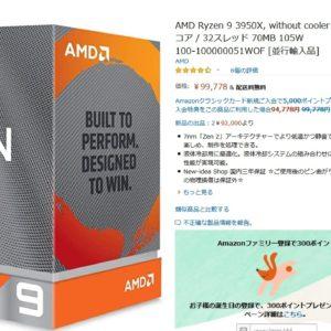 Amazonタイムセールで「10万円のCPU」が「3万円台」で誤出品される喜劇