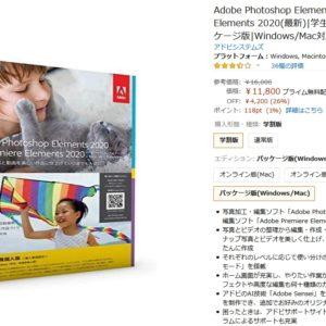 フォトショップやプレミアを一括で買い切りして安くする方法(Adobe/Photoshop/Premiere)