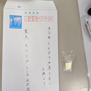 SIMカード返却は郵便局のミニレターが一番安い~63円で小さな小物や手紙を送る~