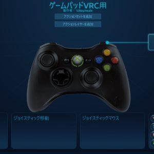 VRChatおすすめデスクトップモードのコントローラー設定