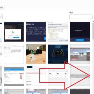 WordPressで画像ファイルをクリックすると画像フォルダに一度飛んでしまうのを直す方法