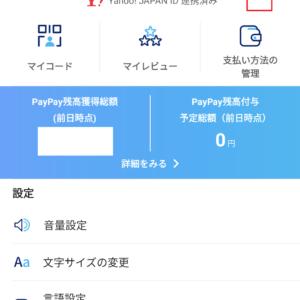PayPay「現在ご利用を制限しております」エラーで支払いできない!【青いバッジ獲得!上限増額する方法】