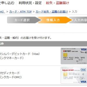 楽天銀行カードを解約・停止する方法(IP制限中でワンタイムキー認証できない→一時解除する方法)
