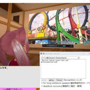 ゲームやボイスチャットの英会話(外国語会話)にリアルタイムで字幕と翻訳を表示させる方法